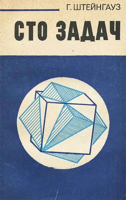 Сто задач12296407В книге содержится сто нестандартных задач по элементарной математике. Цель книги - показать школьнику настоящую математику на доступном ему материале. Все задачи, входящие в книгу, снабжены решениями. Для учащихся, интересующихся математикой. Книга может быть с успехом использована в работе школьных математических кружков.