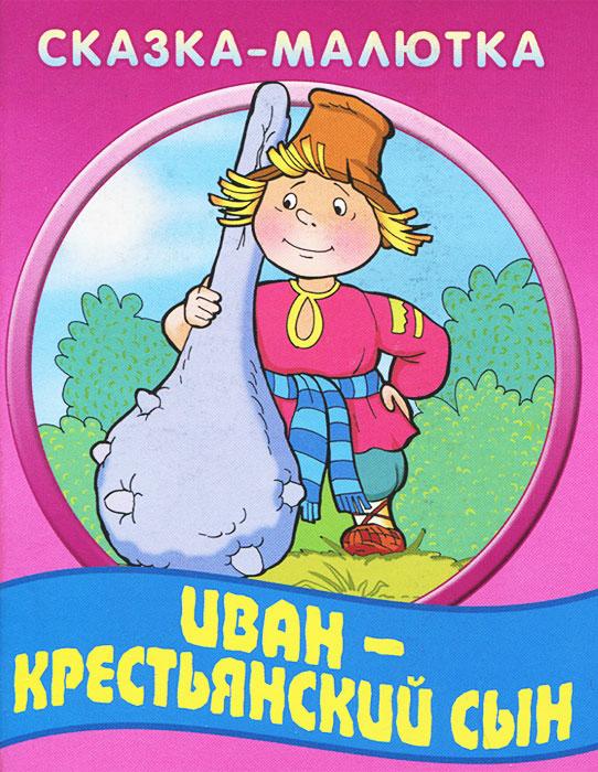 Иван - крестьянский сын ( 978-985-17-0679-8 )