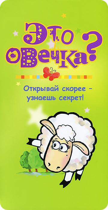 Это овечка? ( 978-5-17-078569-8 )
