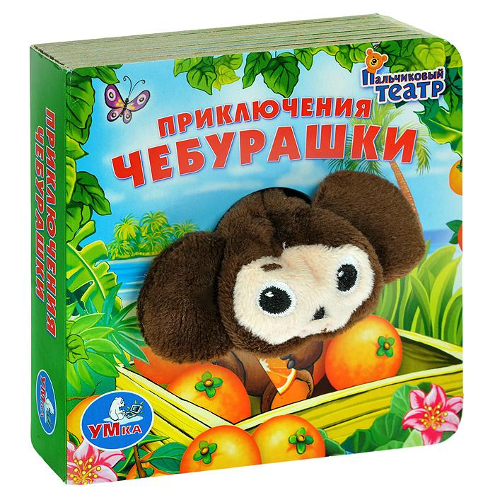 Приключения Чебурашки. Книжка-игрушка