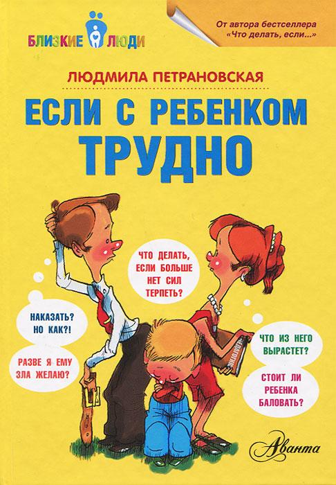 Если с ребёнком трудно, Петрановская Людмила Владимировна