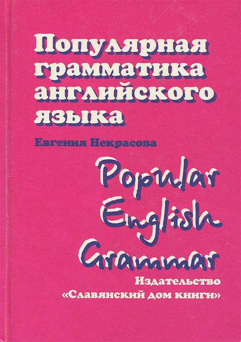 Популярная грамматика английского языка / Popular English Grammar