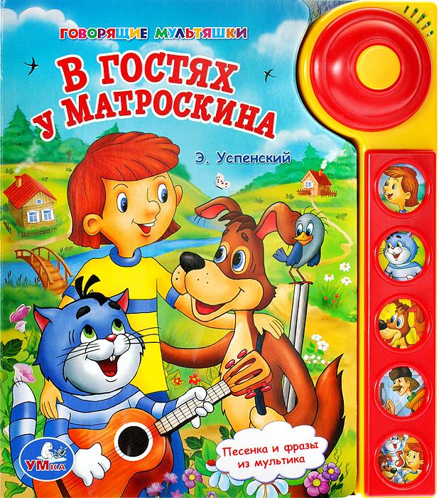В гостях у Матроскина. Книжка-игрушка