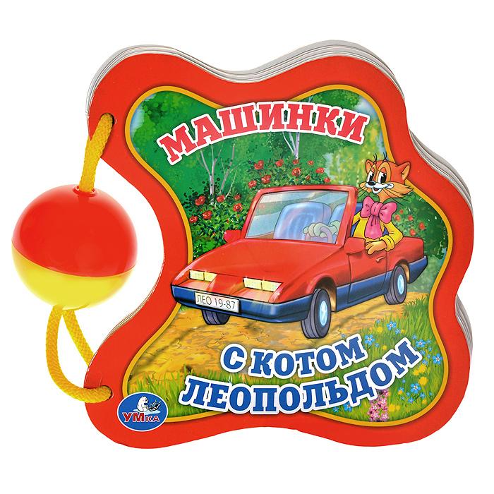 Машинки с котом Леопольдом. Книжка-игрушка ( 978-5-91941-429-2 )