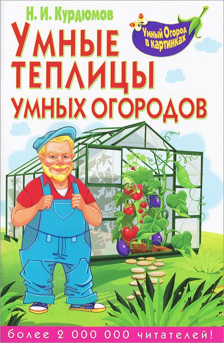 Умные теплицы умных огородов ( 978-5-9567-1870-4 )