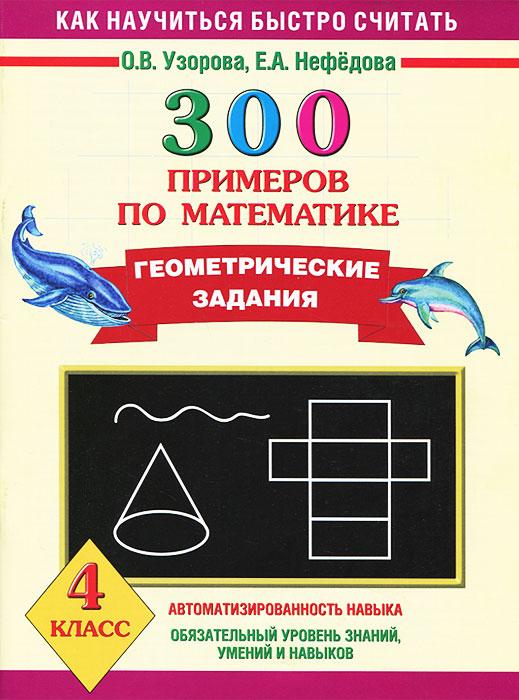 Математика. 4 класс. 300 примеров. Геометрические задания12296407Пособие содержит примеры на повторение и закрепление начальных знаний по геометрии. Оно включает весь геометрический материал программы по математике 4 класса. Отвечая на вопросы к каждому из приведенных примеров, учащиеся фактически выполняют 3-4 геометрических задания всего около 300. Пошаговое решение предлагаемых задач позволит учащимся за короткое время отработать основные геометрические навыки, а учителю - проверить знания школьников. Пособие может быть использовано как на уроках математики, так и на занятиях дома. В конце книги приведены ответы на все задания, что дает возможность родителям контролировать выполнение заданий детьми.