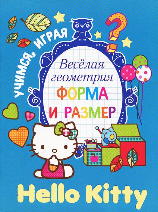 Hello Kitty. Веселая геометрия. Форма и размер ( 978-5-17-079005-0 )