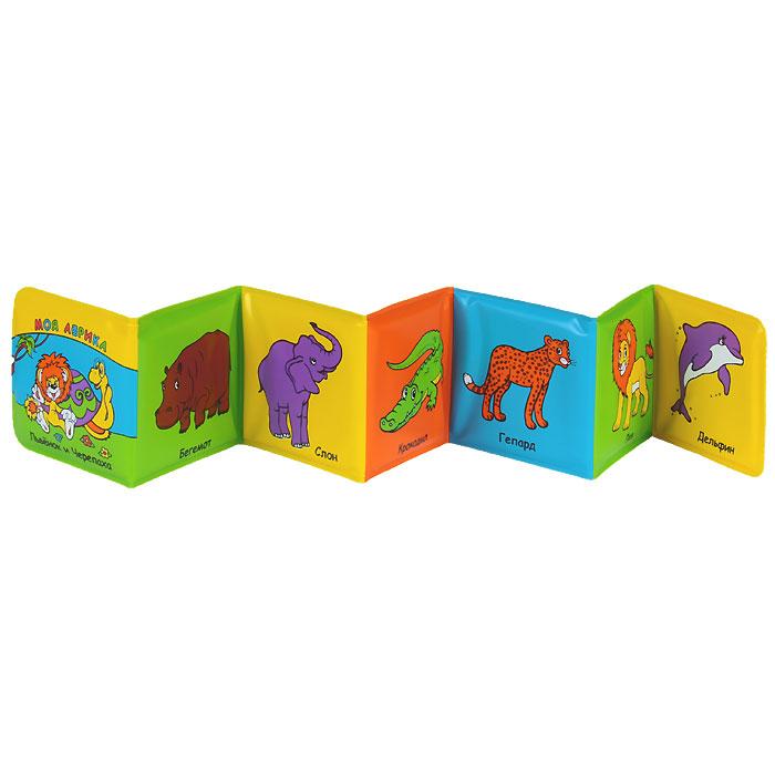 Моя Африка. Львенок и Черепаха. Книжка-игрушка ( 978-5-91941-884-9 )