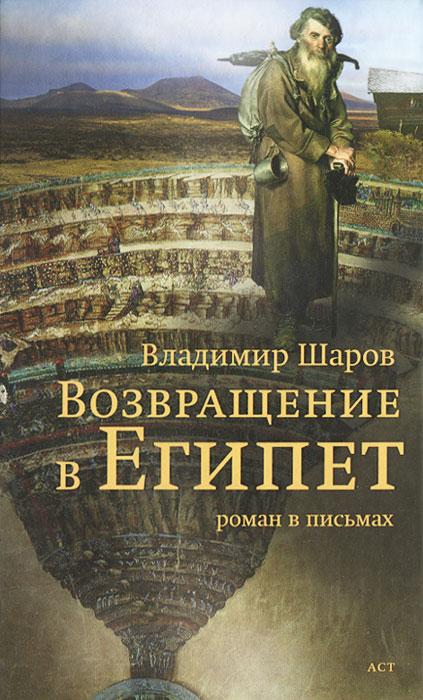 Книга Возвращение в Египет