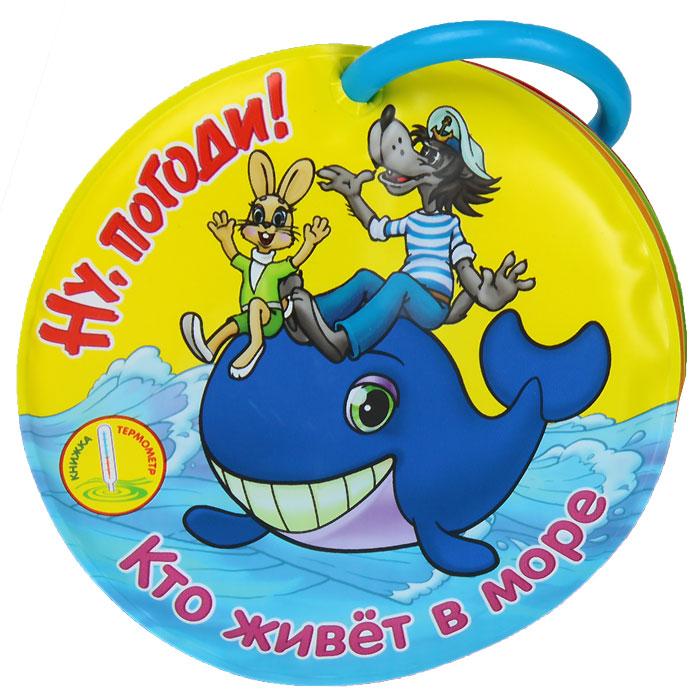 Ну, погоди! Кто живет в море. Книжка-игрушка