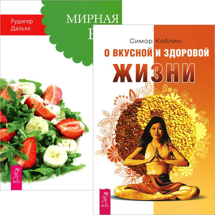 О вкусной и здоровой жизни. Мирная еда (комплект из 2 книг) ( 978-5-9444-4450-9, 978-5-9573-2570-3, 978-5-9573-2503-1 )