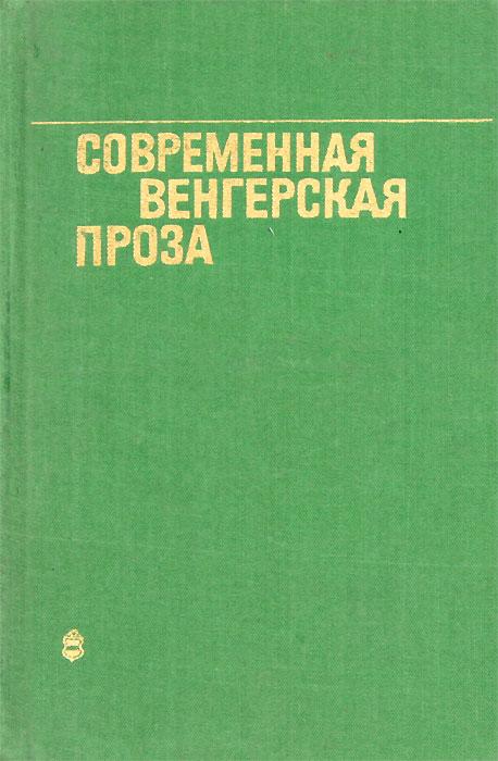 Современная венгерская проза