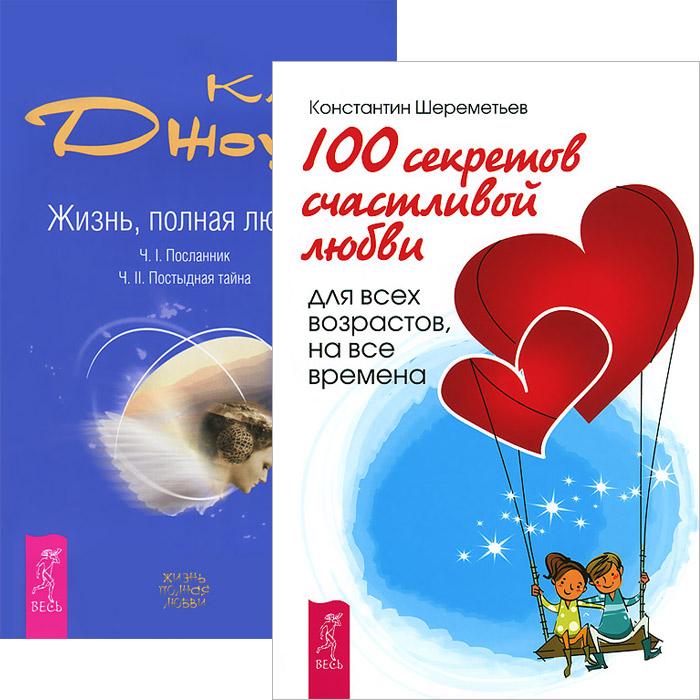 100 секретов счастливой любви. Жизнь, полная любви (комплект из 2 книг)