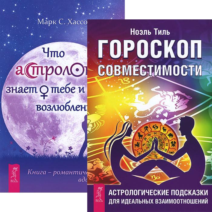 Гороскоп совместимости. Что астрология знает о тебе (комплект из 2 книг)