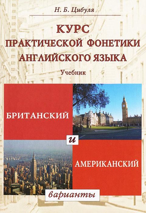 Курс практической фонетики английского языка