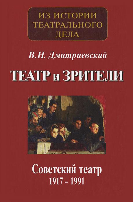 Театр и зрители. Советский театр 1917-1991
