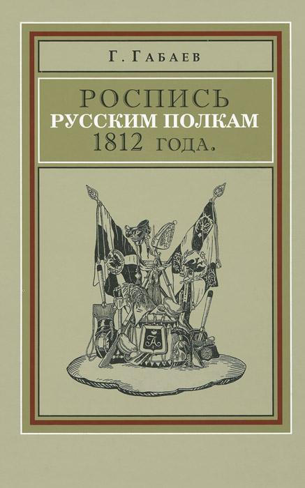 Роспись русским полкам 1812 года. Справочник о полках регулярной пехоты и кавалерии 1812 г.