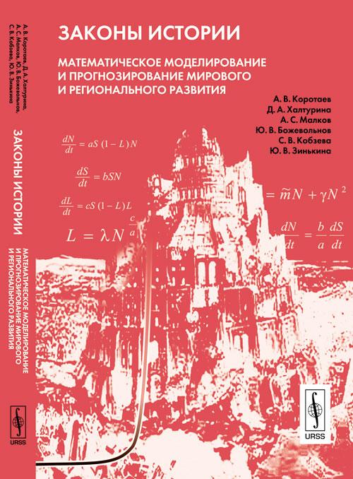 Законы истории. Математическое моделирование и прогнозирование мирового и регионального развития
