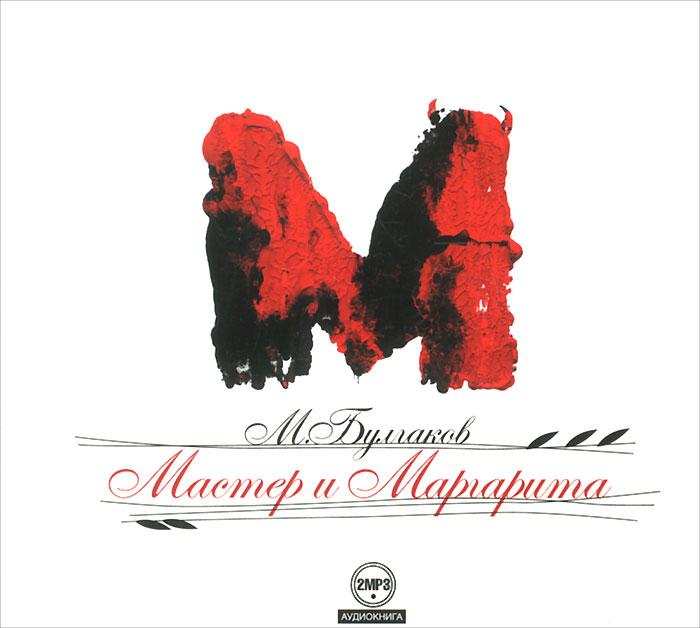 Мастер и Маргарита (аудиокнига MP3 на 2 CD)