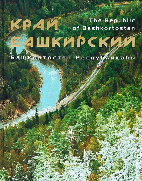 Край башкирский / Республик ah ы Башкортостан / The Republic of Bashkortostan
