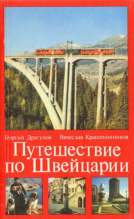 Путешествие по Швейцарии. Г. П. Драгунов, В. Л. Крашенинников