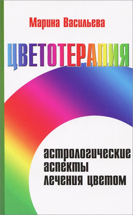 Цветотерапия. Астрологические аспекты лечения цветом ( 978-5-413-01170-6 )