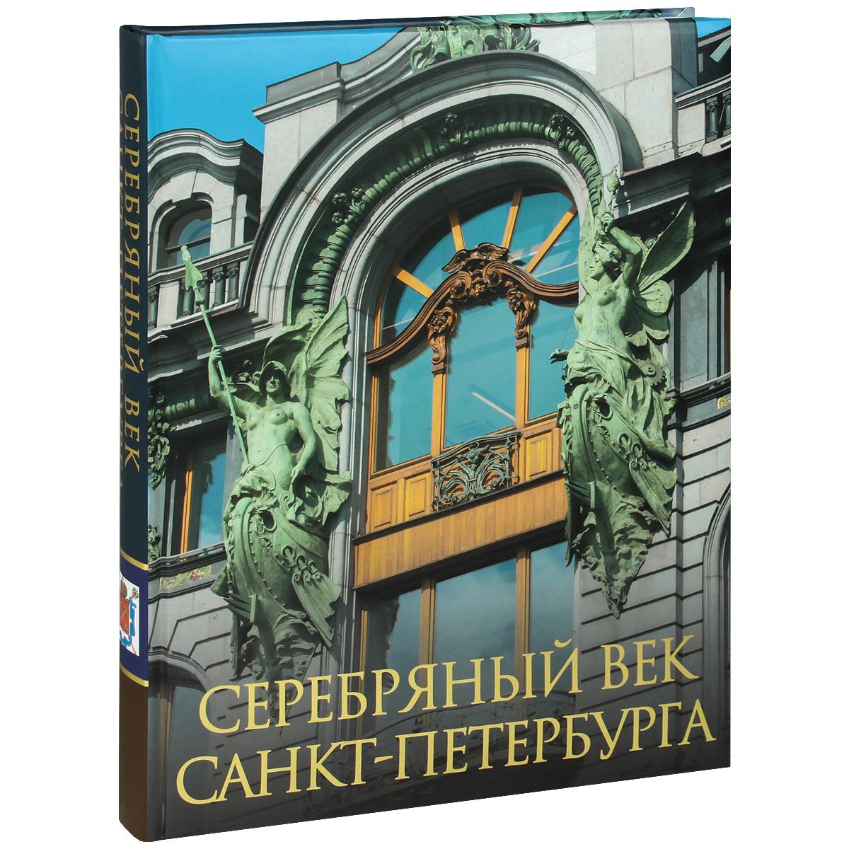 Серебряный век Санкт-Петербурга ( 978-5-373-05370-9 )