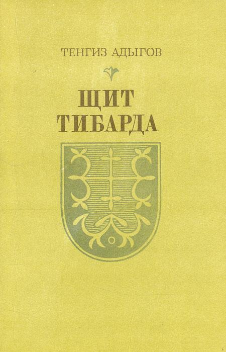 Щит Тибарда