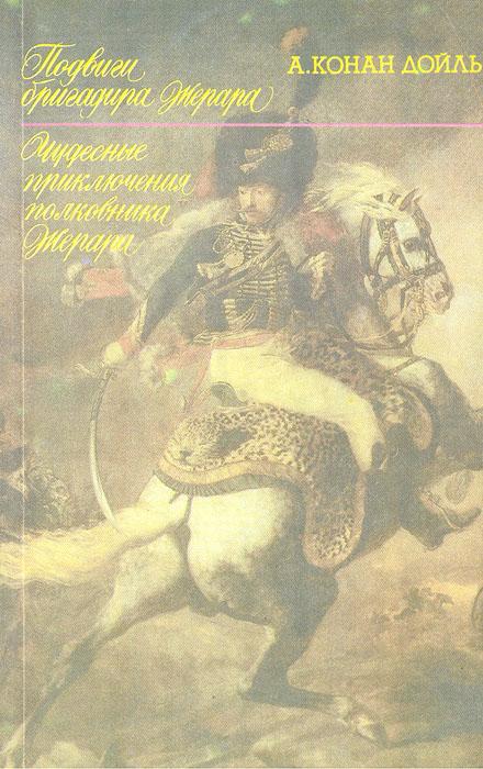 Подвиги бригадира Жерара. Чудесные приключения полковника Жерара