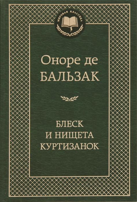 Книга Блеск и нищета куртизанок