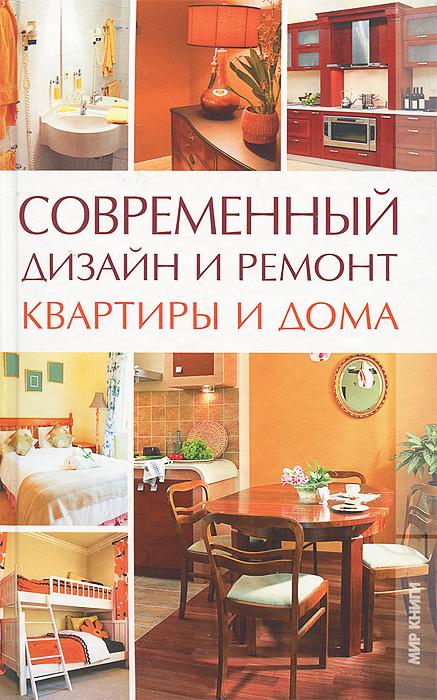 Современный дизайн и ремонт квартиры и дома