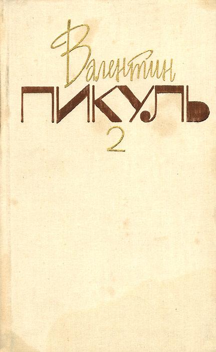 Собрание сочинений. В 20 томах. Том 2. На задворках Великой империи. Книга 1