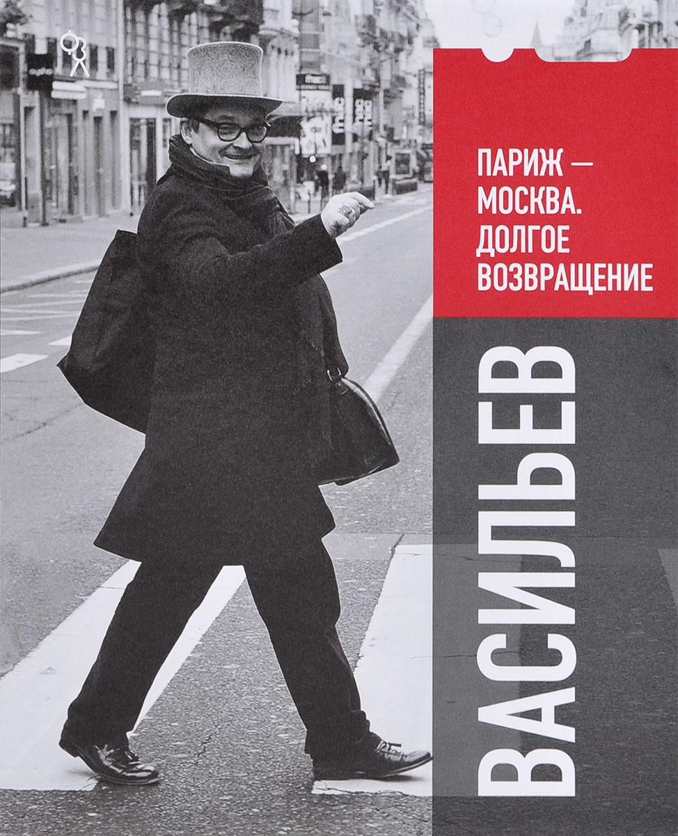 Купить Васильев. Париж-Москва. Долгое возвращение, Александр Васильев