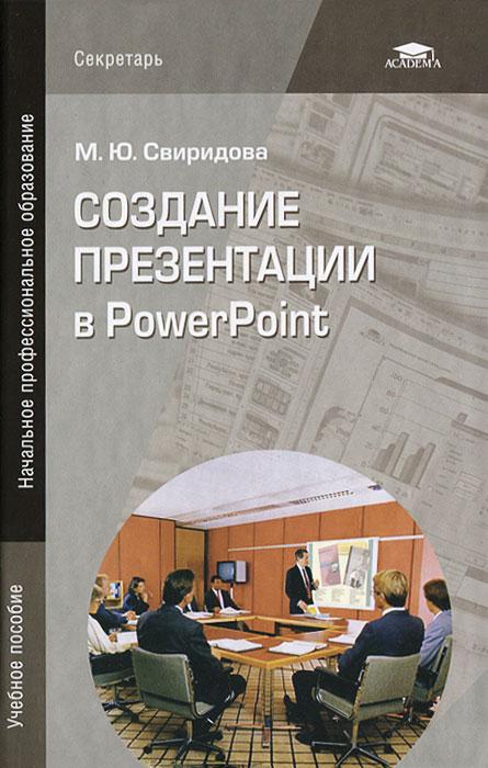 Создание презентации в PowerPoint ( 978-5-4468-0027-8 )