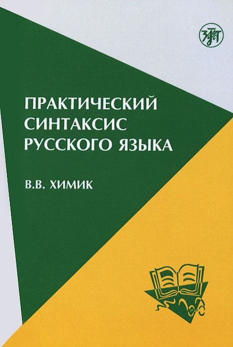 Практический синтаксис русского языка