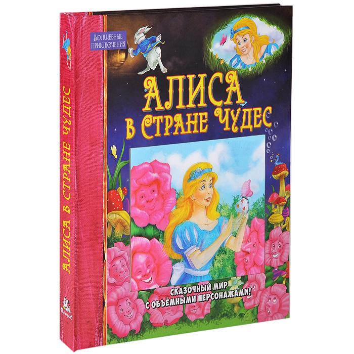 Алиса в Стране Чудес. Книжка-игрушка12296407Знаменитая книга Льюиса Кэрролла Алиса в Стране Чудес в изложении для детей! Теперь они могут познакомиться с Бельм кроликом, Червонной Королевой, Шляпником, Гусеницей с кальяном и, конечно, с Алисой и присоединиться к ее невероятным приключениям в Стране Чудес. Как насчет чаепития с Шляпником, Мартовским Зайцем и Соней? Или игры в крокет у Червонной Королевы с шарами-ежами и молотками-фламинго? Мечтаешь оказаться в мире, полном фантазий? Тогда смелее - за Алисой, вниз по кроличьей норе!