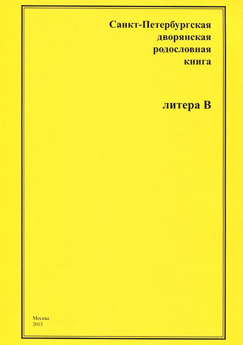 Санкт-Петербургская дворянская родословная книга. Литера В