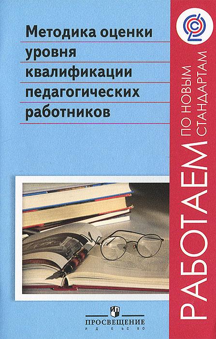 Методика оценки уровня квалификации педагогических работников