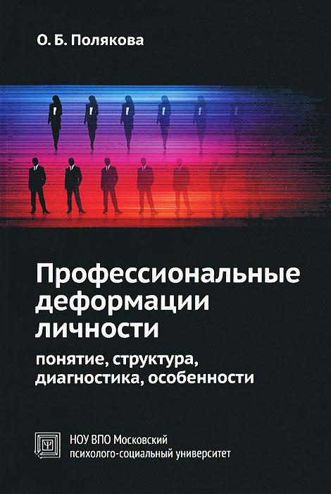 Профессиональные деформации личности. Понятие, структура, диагностика, особенности ( 978-5-9770-0681-1 )