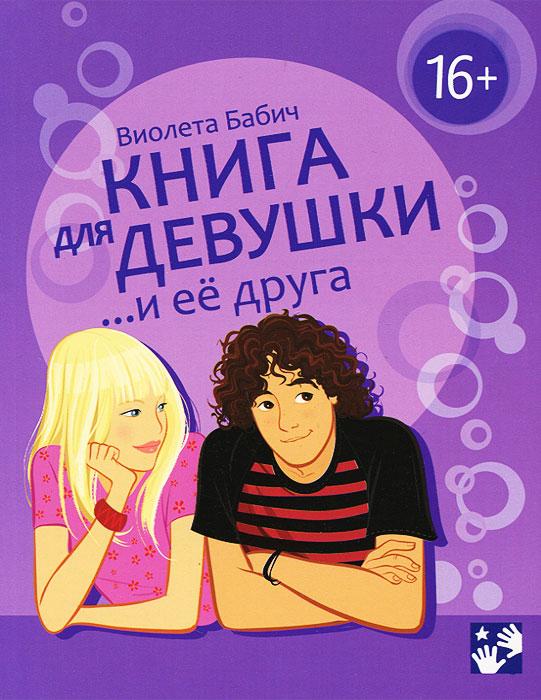 Книга для девушки и ее друга ( 978-5-17-079107-1 )