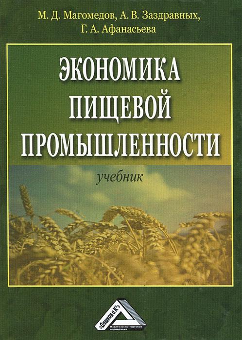 Экономика пищевой промышленности ( 978-5-394-02076-6 )