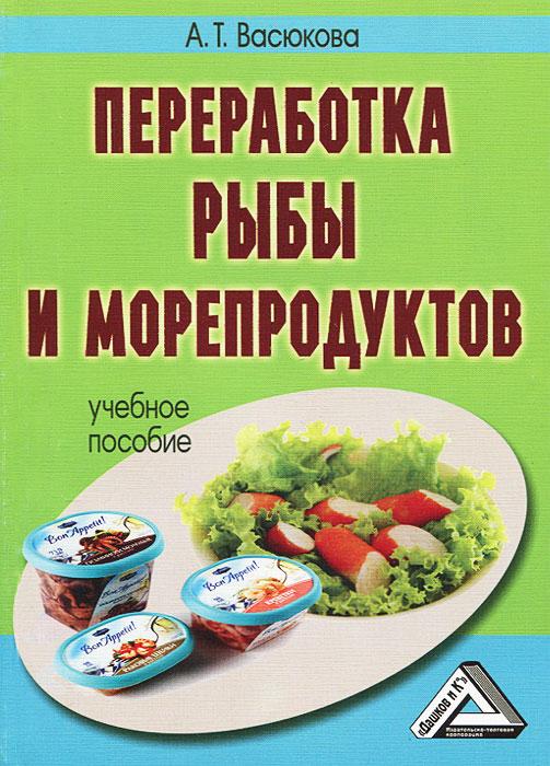Переработка рыбы и морепродуктов ( 978-5-394-02233-3 )