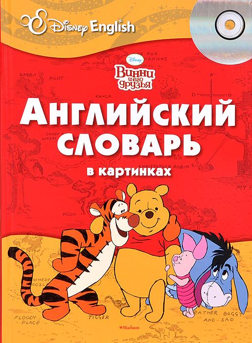 Винни и его друзья. Английский словарь в картинках (+ CD-ROM)