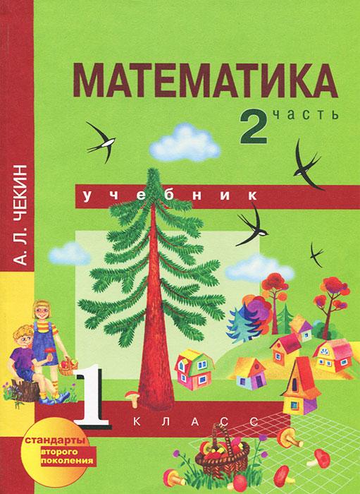 Математика. 1 класс. В 2 частях. Часть 2
