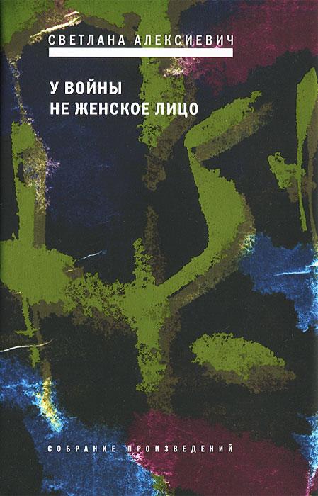 Книга У войны не женское лицо