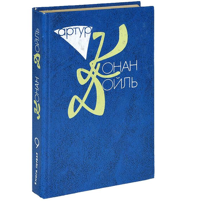 Артур Конан Дойль. Собрание сочинений 10 томах. Том 9. Книга 1