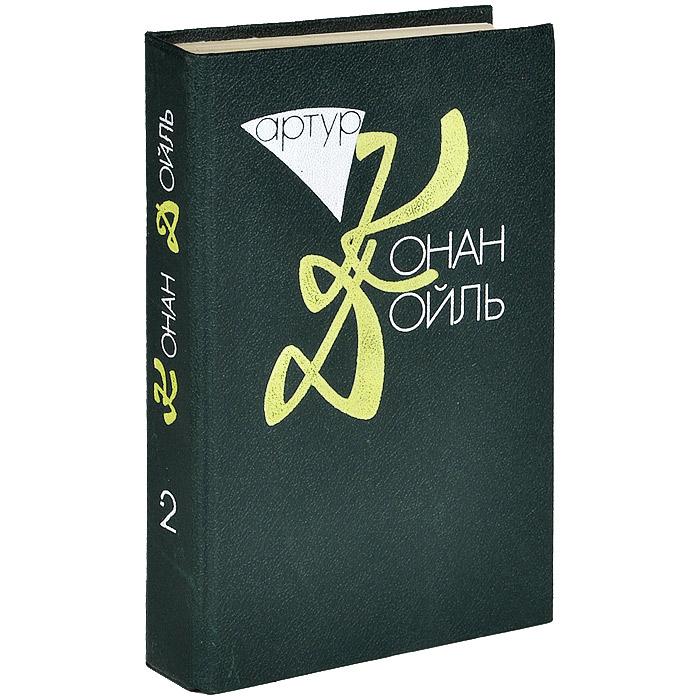 Артур Конан Дойль. Собрание сочинений в 10 томах. Том 2
