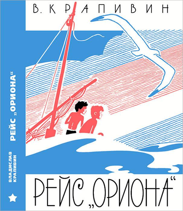 Рейс Ориона12296407Этот сборник рассказов впервые вышел в далёком 1962 году. Тогда еще не были написаны самые главные книги Владислава Крапивина, не было иллюстраций Евгения Медведева и Евгении Стерлиговой, не было Каравеллы, не было даже многих из нас. А мальчишки на страницах Крапивина были. Они по своему мальчишескому обыкновению грезили путешествиями и полётами, тайнами и приключениями, конечно, дружили, конечно, были счастливы. Первое издание Рейса Ориона давно стало библиографической редкостью. Мы возвращаем широкому читателю возможность встречи с ним.