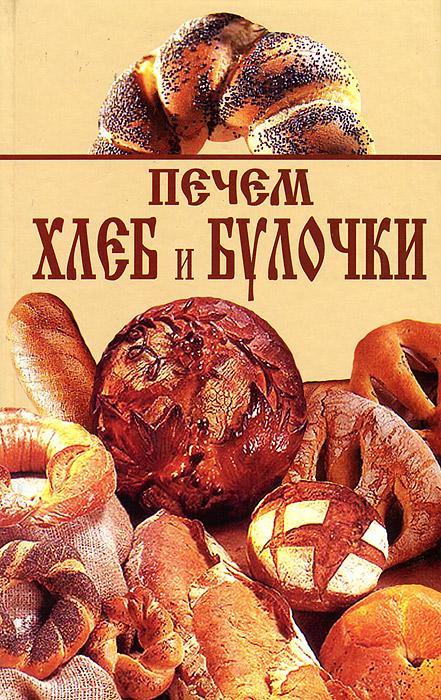 Печем хлеб и булочки