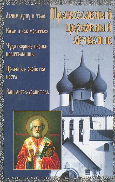 Православный церковный лечебник